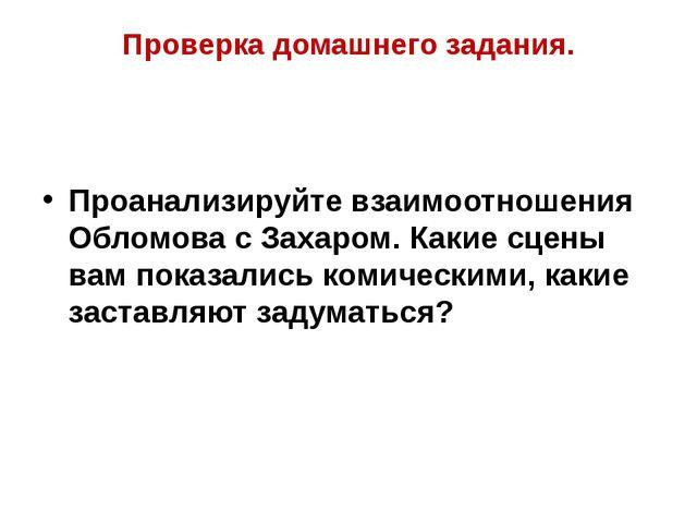 Проверка домашнего задания. Проанализируйте взаимоотношения Обломова с Захаро...