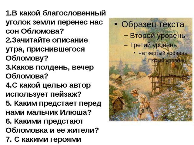 1.В какой благословенный уголок земли перенес нас сон Обломова? 2.Зачитайте о...