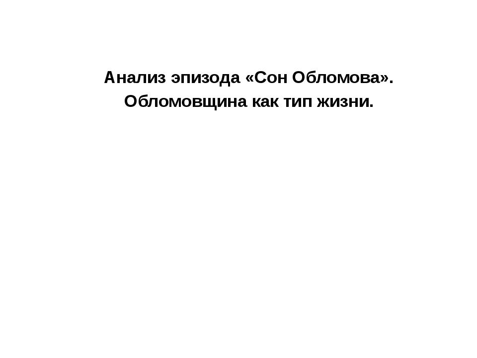 Анализ эпизода «Сон Обломова». Обломовщина как тип жизни.