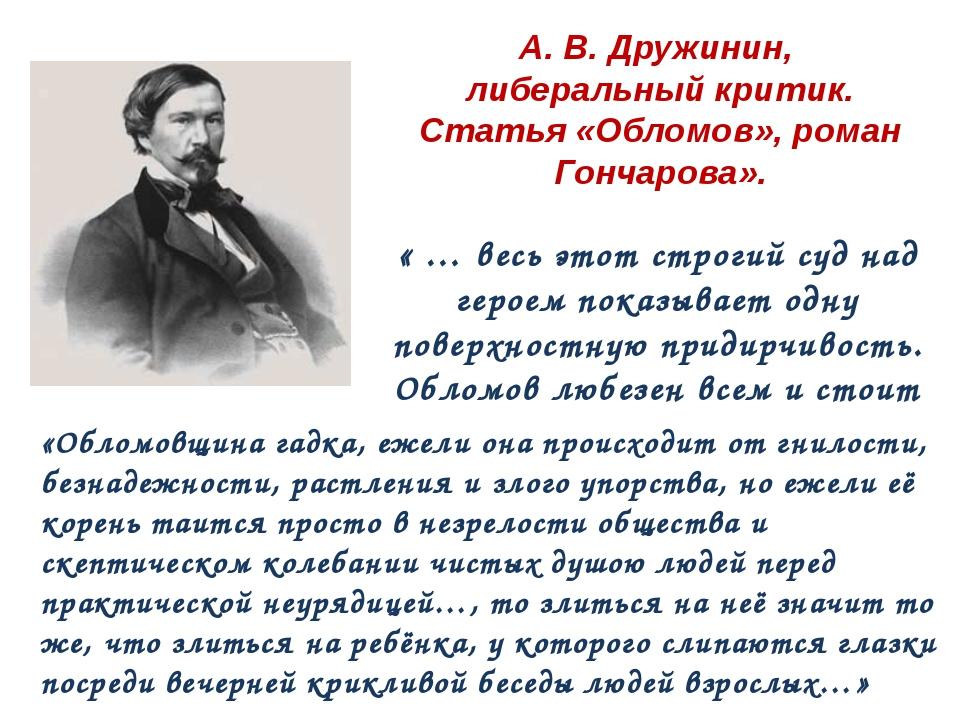 Критическая статья дружинина обломов. роман и.а. гончарова