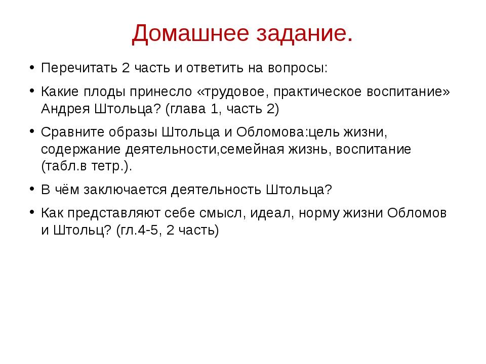 Домашнее задание. Перечитать 2 часть и ответить на вопросы: Какие плоды прине...