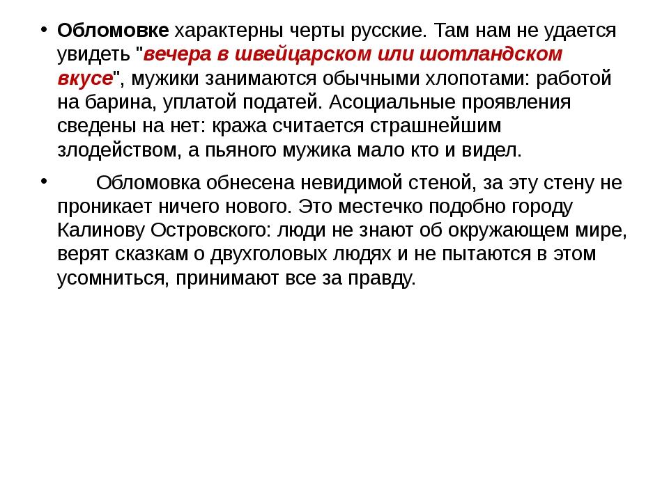 """Обломовке характерны черты русские. Там нам не удается увидеть """"вечера в швей..."""