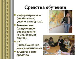 Средства обучения Информационные (вербальные, учебно-наглядные). Технические