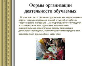 Формы организации деятельности обучаемых В зависимости от решаемых дидактичес