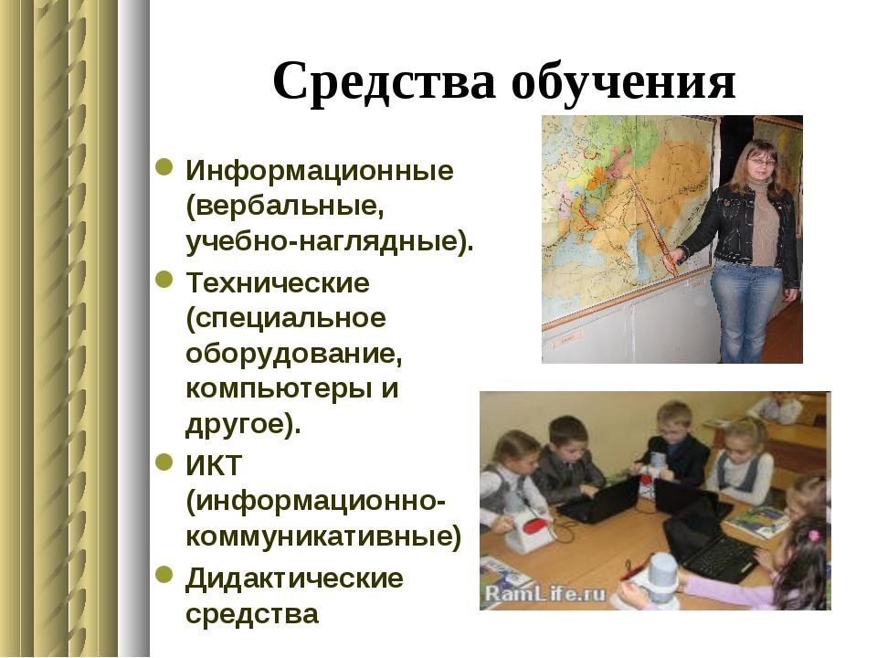 Средства обучения Информационные (вербальные, учебно-наглядные). Технические...