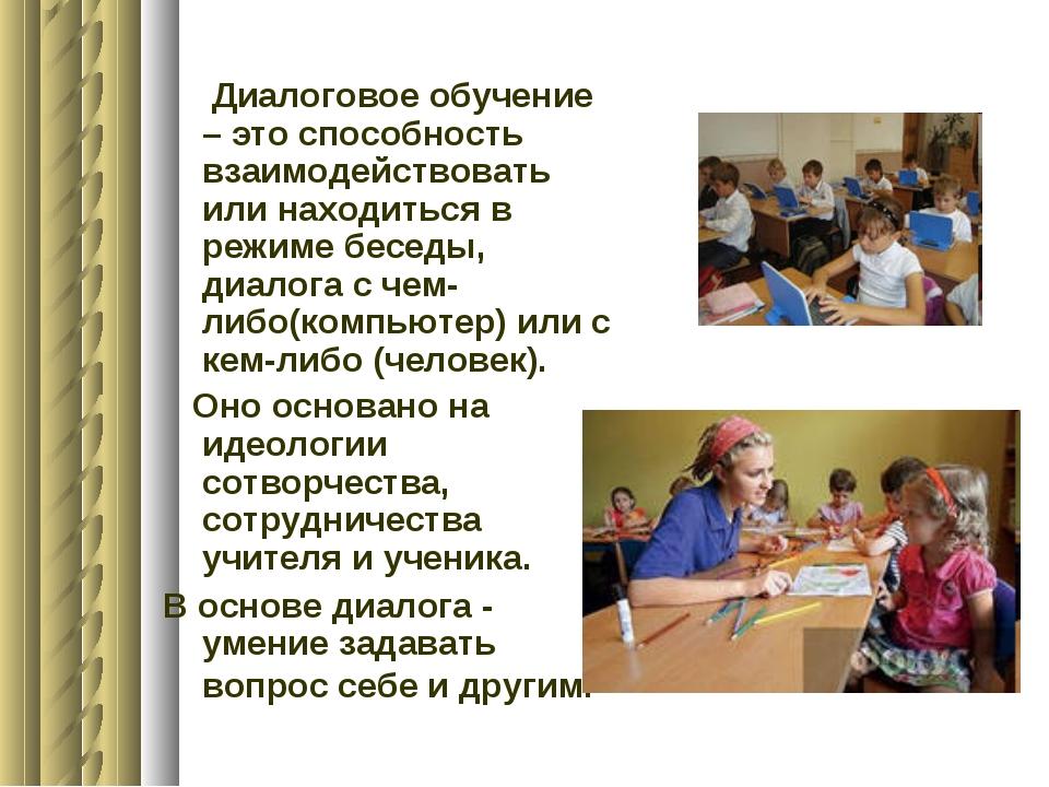 Диалоговое обучение – это способность взаимодействовать или находиться в реж...