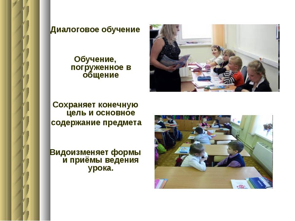 Диалоговое обучение Обучение, погруженное в общение Сохраняет конечную цель и...