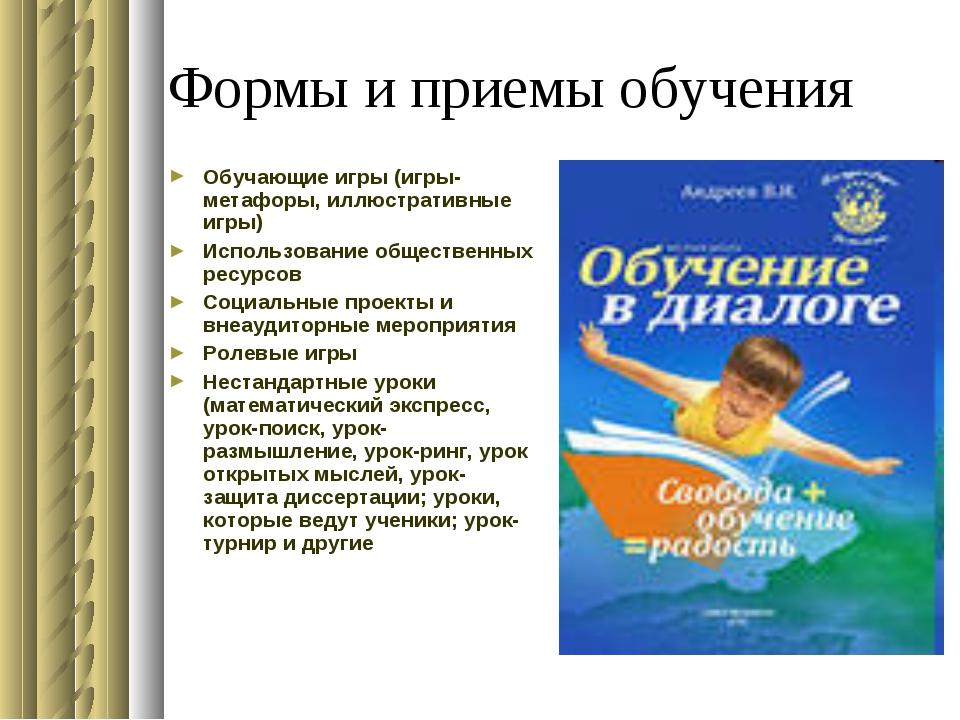 Формы и приемы обучения Обучающие игры (игры-метафоры, иллюстративные игры) И...