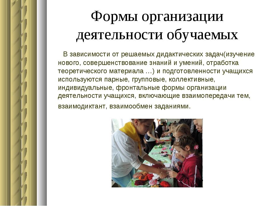 Формы организации деятельности обучаемых В зависимости от решаемых дидактичес...