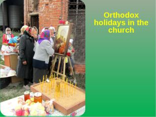 Orthodox holidays in the church