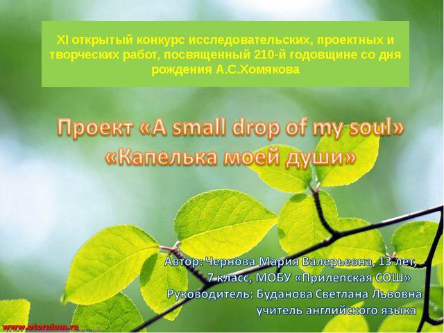 XI открытый конкурс исследовательских, проектных и творческих работ, посвящен...