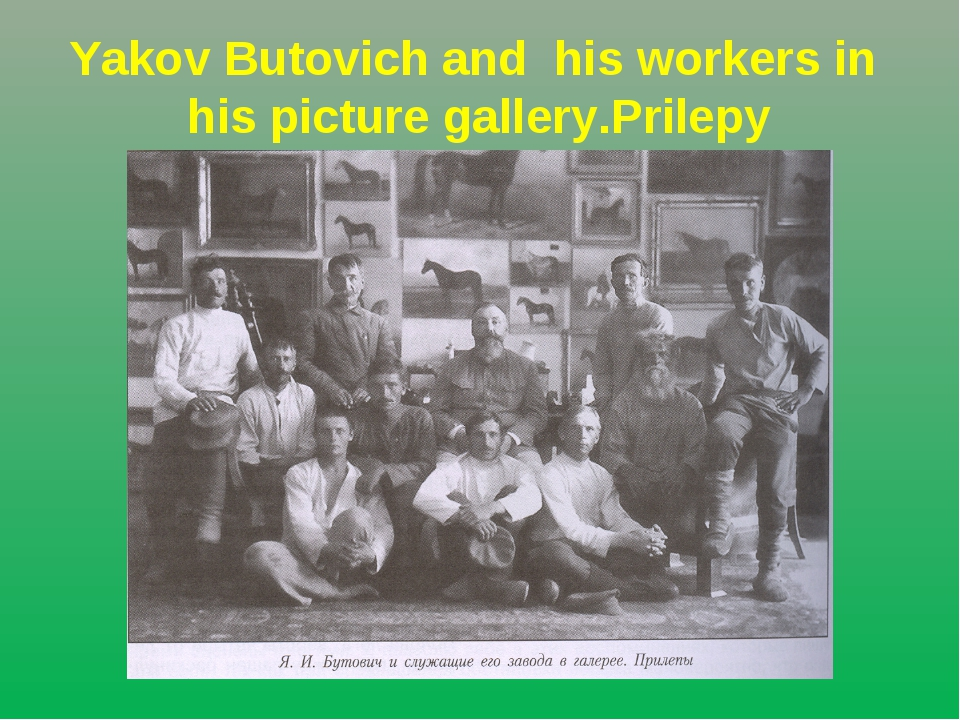 Yakov Butovich and his workers in his picture gallery.Prilepy