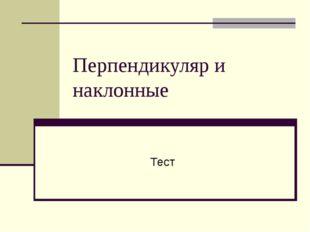 Перпендикуляр и наклонные Тест