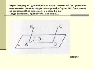 Через сторону AD длиной 4 см прямоугольника ABCD проведена плоскость α, соста