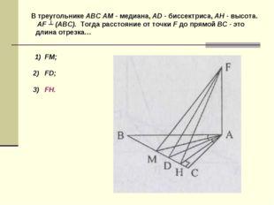 В треугольнике ABC AM - медиана, AD - биссектриса, АН - высота. AF ┴ (ABC).