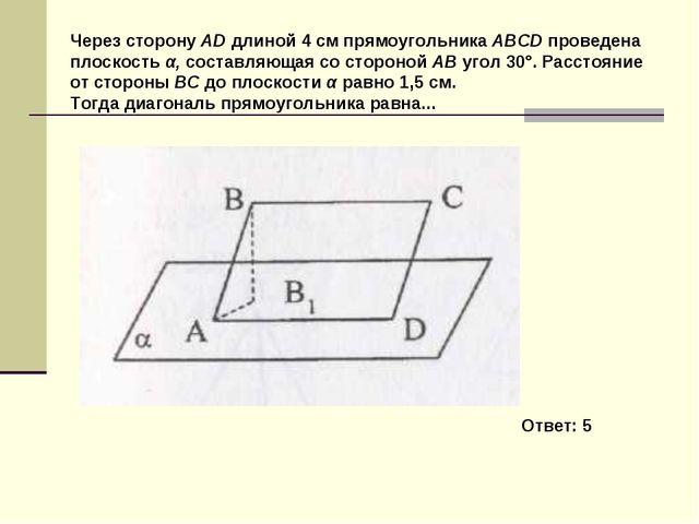 Через сторону AD длиной 4 см прямоугольника ABCD проведена плоскость α, соста...