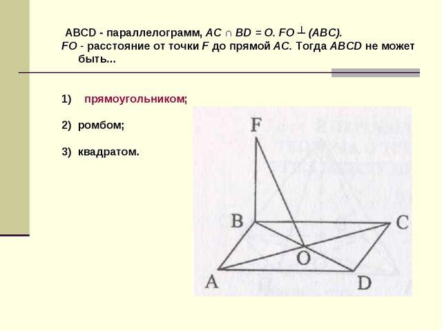ABCD - параллелограмм, AC ∩ BD = O. FO ┴ (ABC). FO - расстояние от точки F д...
