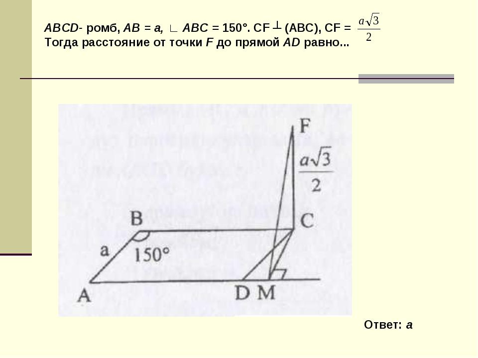 ABCD- ромб, AB = a, ∟ ABC = 150°. СF ┴ (AВС), CF = Тогда расстояние от точки...