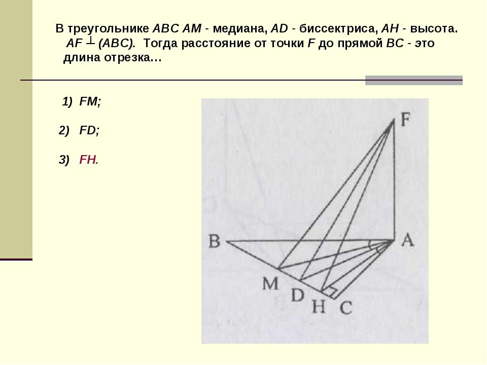 В треугольнике ABC AM - медиана, AD - биссектриса, АН - высота. AF ┴ (ABC)....