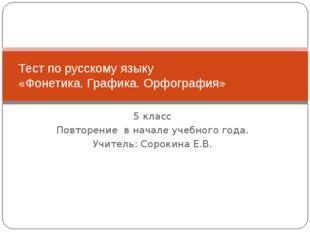 5 класс Повторение в начале учебного года. Учитель: Сорокина Е.В. Тест по рус
