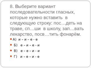 8. Выберите вариант последовательности гласных, которые нужно вставить в след