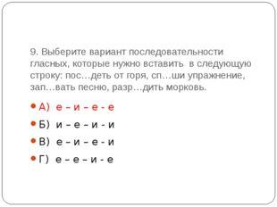 9. Выберите вариант последовательности гласных, которые нужно вставить в след