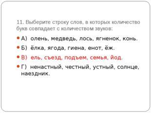 11. Выберите строку слов, в которых количество букв совпадает с количеством з