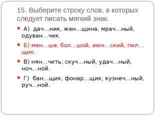 15. Выберите строку слов, в которых следует писать мягкий знак. А) дач…ник, ж