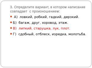 3. Определите вариант, в котором написание совпадает с произношением: А) ловк