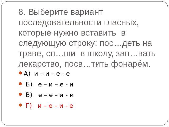 8. Выберите вариант последовательности гласных, которые нужно вставить в след...