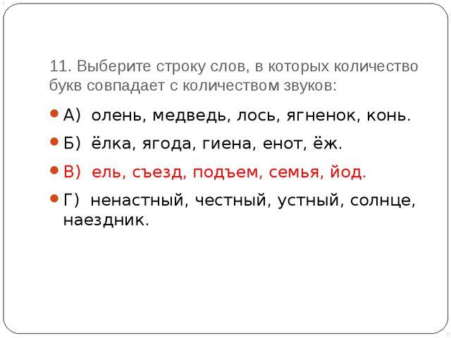 11. Выберите строку слов, в которых количество букв совпадает с количеством з...