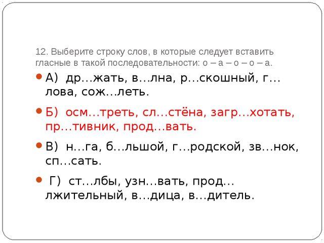 12. Выберите строку слов, в которые следует вставить гласные в такой последов...