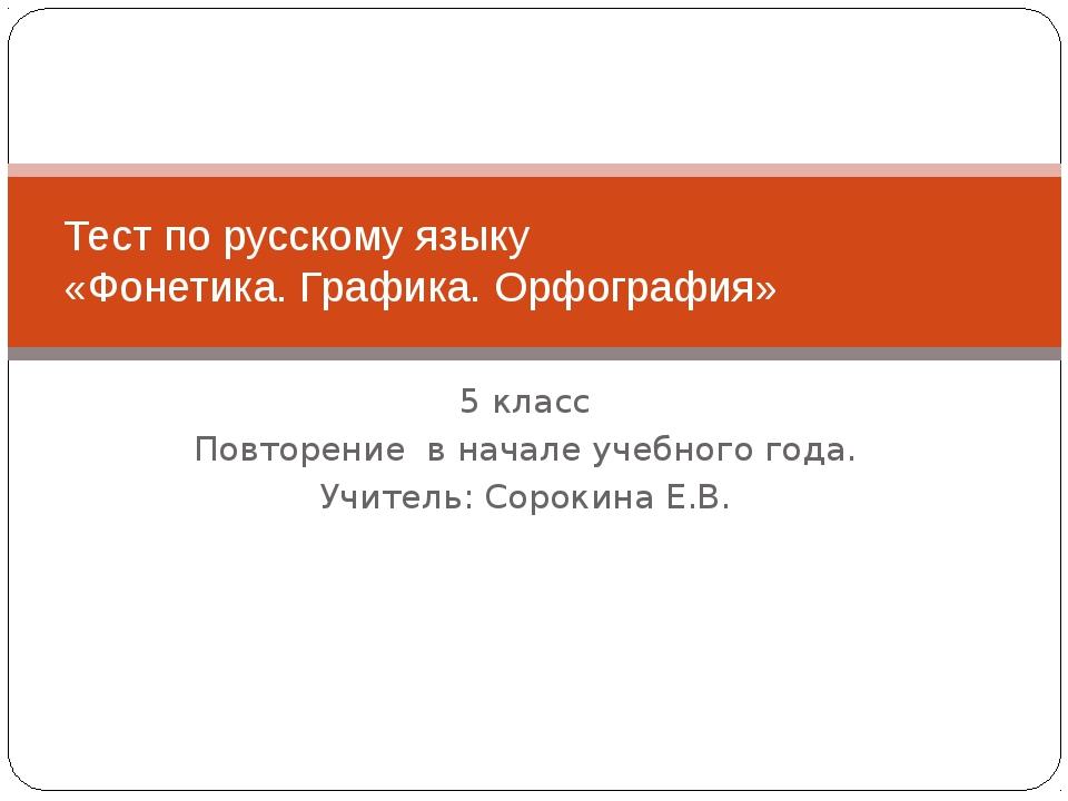 5 класс Повторение в начале учебного года. Учитель: Сорокина Е.В. Тест по рус...