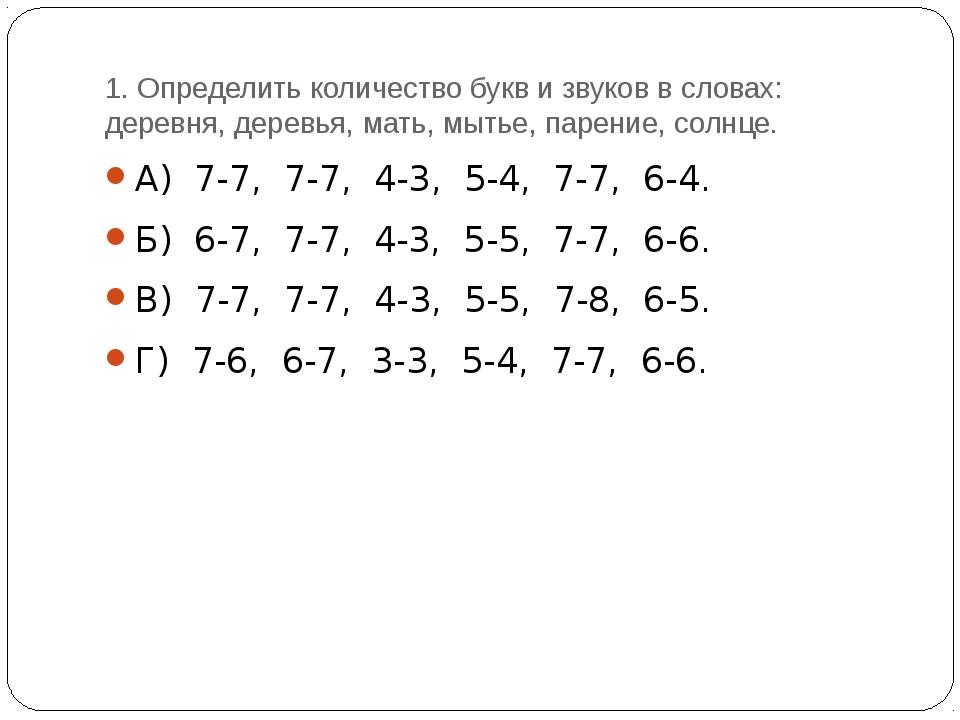 1. Определить количество букв и звуков в словах: деревня, деревья, мать, мыть...