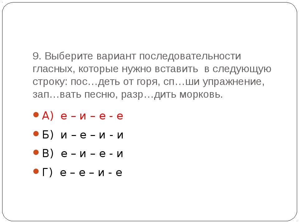 9. Выберите вариант последовательности гласных, которые нужно вставить в след...