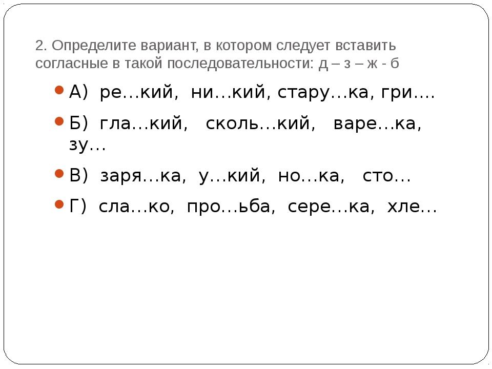 2. Определите вариант, в котором следует вставить согласные в такой последова...