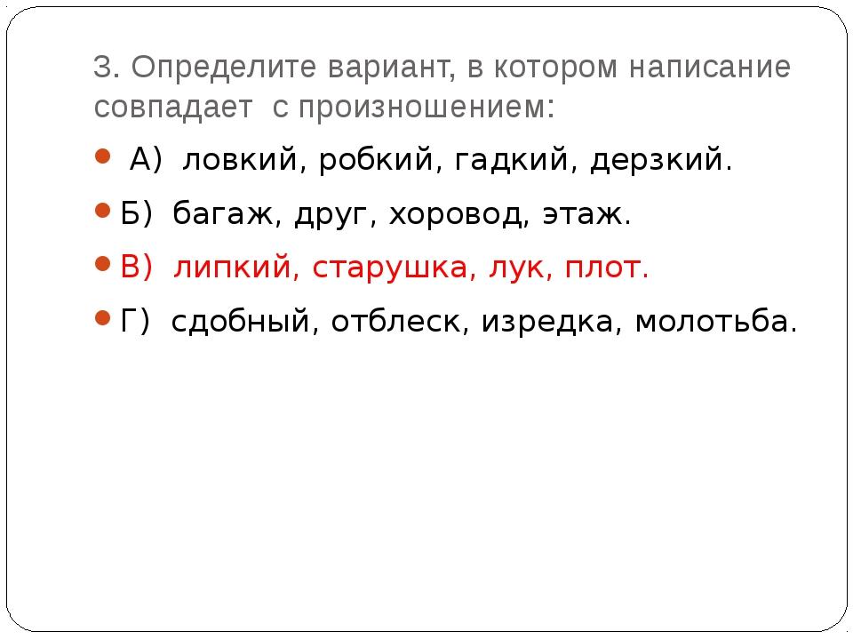 3. Определите вариант, в котором написание совпадает с произношением: А) ловк...