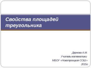 Дернова А.М. Учитель математики МБОУ «Новотроицкая СОШ» 2015г Свойства площад