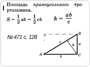 № 471 с. 128 I