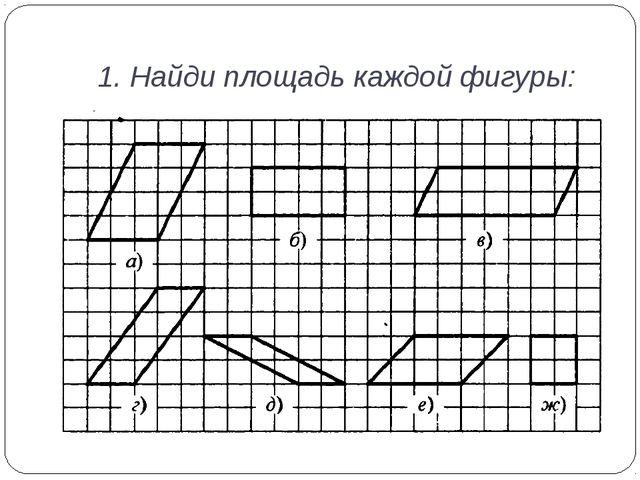1. Найди площадь каждой фигуры: