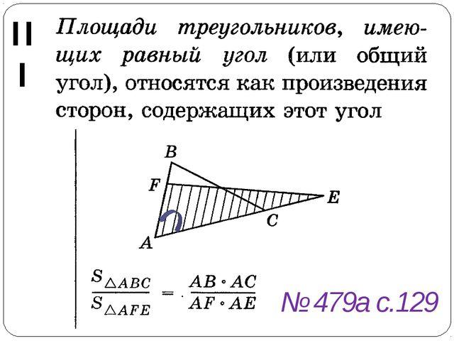 III № 479а с.129