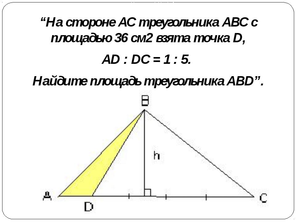"""""""На стороне АС треугольника АВС с площадью 36 см2 взята точка D, AD : DC = 1..."""