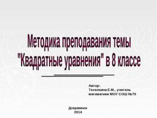 Автор: Теселкина Е.М., учитель математики МОУ СОШ №70 Дзержинск 2014