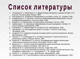 Асташкина И. С. Бубличенко О. А. Дидактические материалы к урокам алгебры в 8