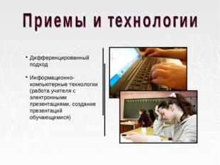 Дифференцированный подход Информационно-компьютерные технологии (работа учите