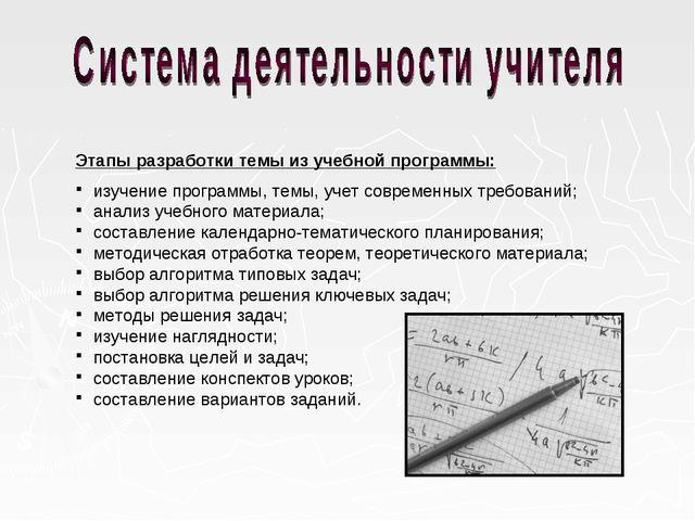 Этапы разработки темы из учебной программы: изучение программы, темы, учет со...