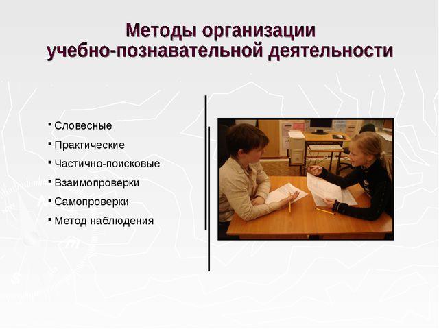 Словесные Практические Частично-поисковые Взаимопроверки Самопроверки Метод...