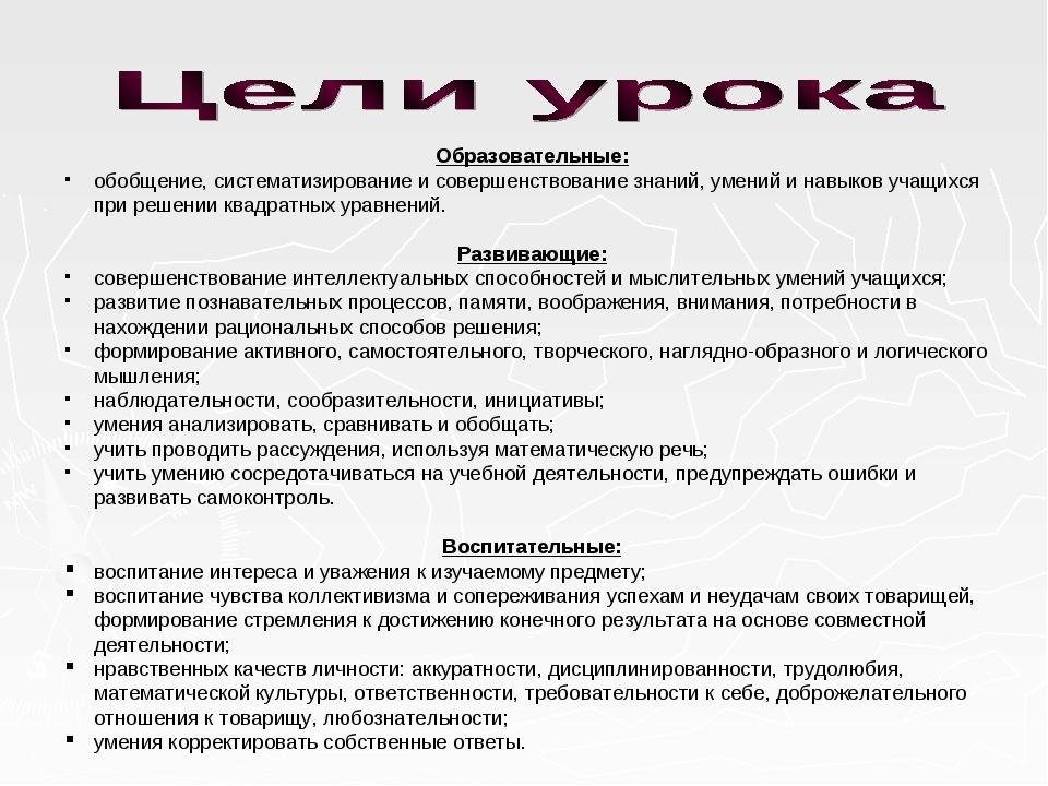 Образовательные: обобщение, систематизирование и совершенствование знаний, ум...
