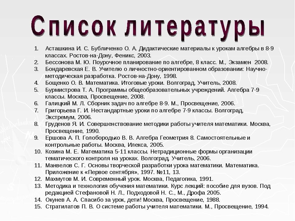 Асташкина И. С. Бубличенко О. А. Дидактические материалы к урокам алгебры в 8...