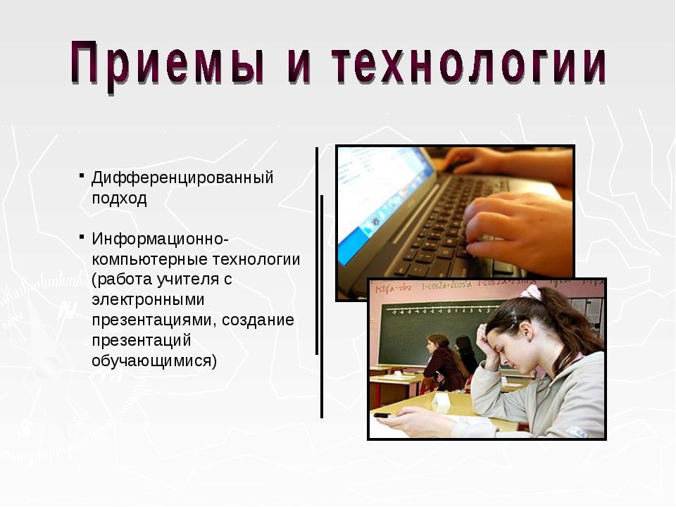 Дифференцированный подход Информационно-компьютерные технологии (работа учите...